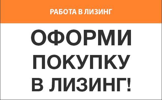 ОФОРМИ ПОКУПКУ В ЛИЗИНГ_