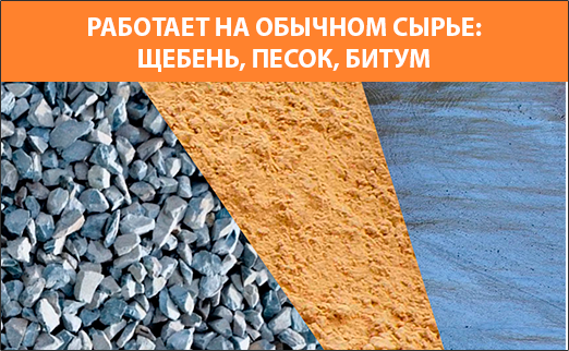 работает на обычном сырье_ щебень, песок, битум