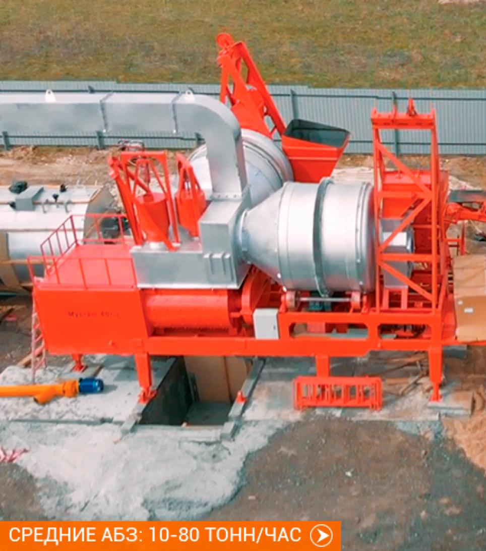 средние АБЗ 10-80 тонн